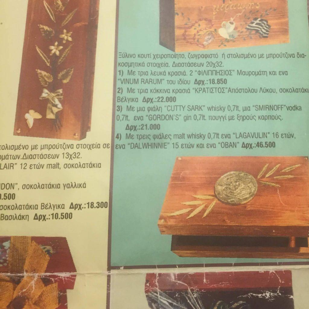 kava-tokellari-gift-handmade-old
